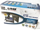 雷達眼 RCO-818H 【送宇瞻16G+室外機配件組合包】衛星導航 測速 行車記錄器 PAPAGO 圖資