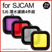 SJCam SJ6 潛水濾鏡4件組 紅/紫/黃/灰 潛水 浮淺 配件 副廠配件 極限運動攝影機★可刷卡★ 薪創數位