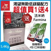 *KING WANG*【送法米納Farmina 300克x4包】Orijen渴望- 愛貓專用 成幼貓5.4kg