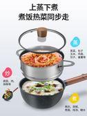 雪平鍋日式麥飯石小奶鍋不粘鍋家用寶寶輔食鍋嬰兒泡面鍋煮熱牛奶 LX 韓國時尚週