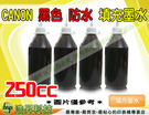 CANON 250CC 黑色 連續供墨 奈米防水 填充墨水  適用於五色及六色機使用
