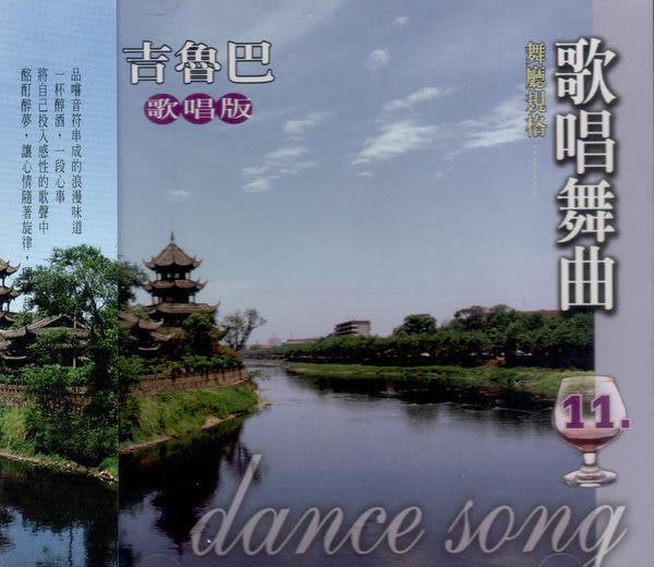 歌唱版 歌唱舞曲 吉魯巴 11 CD (音樂影片購)