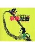 (二手書)單車壯遊:20種兩輪遊臺灣的方式
