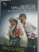 【書寶二手書T1/文學_LOD】9999滴眼淚:那些跟青春記憶有關的美_陳昇