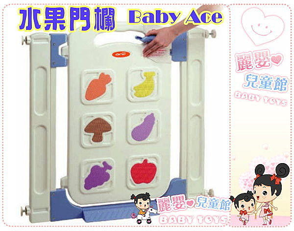 麗嬰兒童玩具館~優質居家安全-babyace水果安全門欄.eva水果拼拼樂.活動式雙向自動回扣