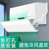 空調擋風板 防直吹防風罩遮導風出風口擋板檔冷氣壁掛式月子通用【八折搶購】