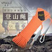 安全繩 安索戶外登山繩安全繩攀巖繩救生繩子救援繩耐磨爬山繩索攀爬裝備 【創時代3C館】