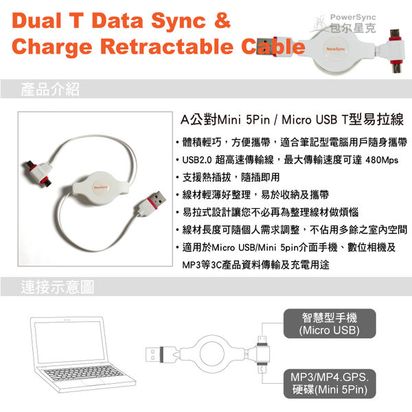群加 Powersync Micro USB+Mini 5Pin 兩用 To USB 2.0 AM 480Mbps 安卓手機/平板傳輸充電線 / 紅 (USB2-GMIB5RC072)