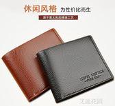 男士短款錢包休閒韓版皮夾青年學生錢包薄款男式橫款錢夾男士錢包『艾麗花園』