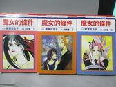 【書寶二手書T2/漫畫書_LDE】魔女的條件_1~3集合售_凌瀨百合子
