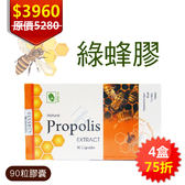 【買3送1共4盒】松裕 綠蜂膠膠囊90粒/瓶 PPLS 極品綠蜂膠 巴西進口