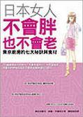 (二手書)日本女人不會胖也不會老:東京廚房的七大秘訣與食材