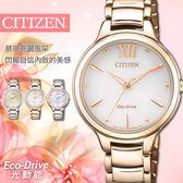【公司貨保固】CITIZEN EM0553-85A Eco-Drive 簡約時尚光動能錶 32mm/星辰