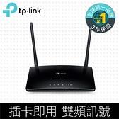【南紡購物中心】TP-Link Archer MR200 AC750 無線雙頻4G LTE網絡家用wifi路由器(分享器)
