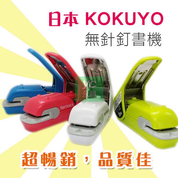 日本 KOKUYO 無針訂書機 美壓版 5枚 SLN-MPH105 釘書機 /支 (顏色隨機出貨)