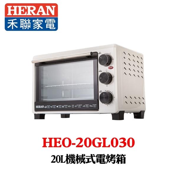 【HERAN 禾聯】20L機械式電烤箱 HEO-20GL030