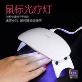 光療機 奕妃滑鼠mini美甲燈指甲油膠迷你光療機USB便攜太陽燈LED快干烤燈 2色