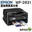 EPSON WF-2631 8合一Wifi雲端傳真複合機 取代WF2531