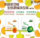 【御衣坊】水晶濃縮 橘子/檸檬 洗衣精補...