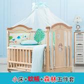 嬰兒床 實木拼接大床bb寶寶床新生兒多功能可折疊搖籃床兒童床