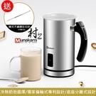 【村上Munakami】磁吸不銹鋼偏軸式冷熱奶泡機(MK-9A) 買就送拉花針