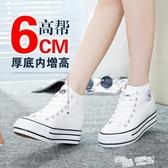 高筒帆布鞋女韓版鬆糕白色學生百搭厚底內增高小白鞋2020秋季高邦 萬聖節