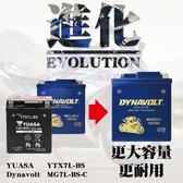 【總代理】DYNAVOLT藍騎士MG8ZV-C奈米膠體電池/機車電瓶