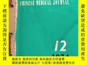 二手書博民逛書店罕見74年中華醫學雜誌12期全Y279764