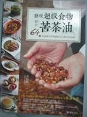 【書寶二手書T2/養生_ZCC】發現超級食物:鮮榨苦茶油_黃捷纓