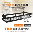 廚百妙 (贈掛勾/免釘膠)不鏽鋼40CM免打孔釘壁兩用單層掛籃