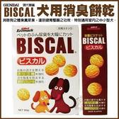 *WANG*【現代必吃客】犬用消臭餅乾 2.5kg