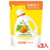 橘子工坊天然制菌濃縮洗衣精補充包1500ml*3(箱)【愛買】