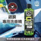 Chemical Guys 鍍膜專用洗車精(473ml)