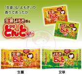日本金鳥KINCHO 腹部專用溫熱貼 生理用(8片入) 生薑/艾草【小三美日】