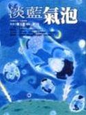 (二手書)淡藍氣泡