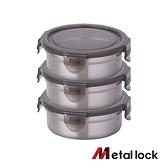 本月瘋搶│韓國Metal lock 圓形不鏽鋼保鮮盒320ml-3入組