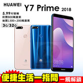 Huawei Y7 Prime 2018 贈13000行動電源+空壓殼 5.99吋 3G/32G 智慧型手機 24期0利率 免運費