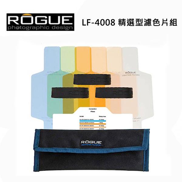 黑熊館 美國 Rogue 樂客 LF-4008 精選型濾色片組 6色 閃光燈 閃燈 濾色片 濾鏡