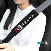 汽車護肩套 汽車安全帶護肩套一對裝哪吒卡通個性加長四季保險帶車內裝飾車用
