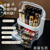 桌面化妝品收納盒置物架大容量梳妝台家用口紅護膚品整理防塵網紅 中秋節全館免運