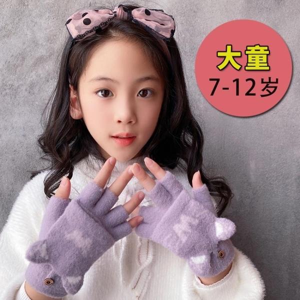 手套 春季兒童手套半指翻蓋保暖小孩學生寫字兒童男女童可愛露指手套【快速出貨八折下殺】