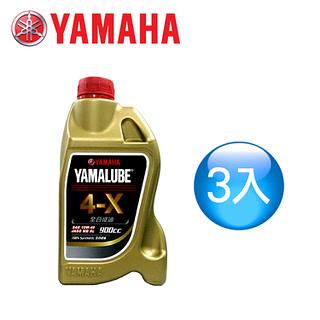 【山葉YAMAHA原廠油】YAMALUBE 4-X 900cc高負荷高性能(3瓶)