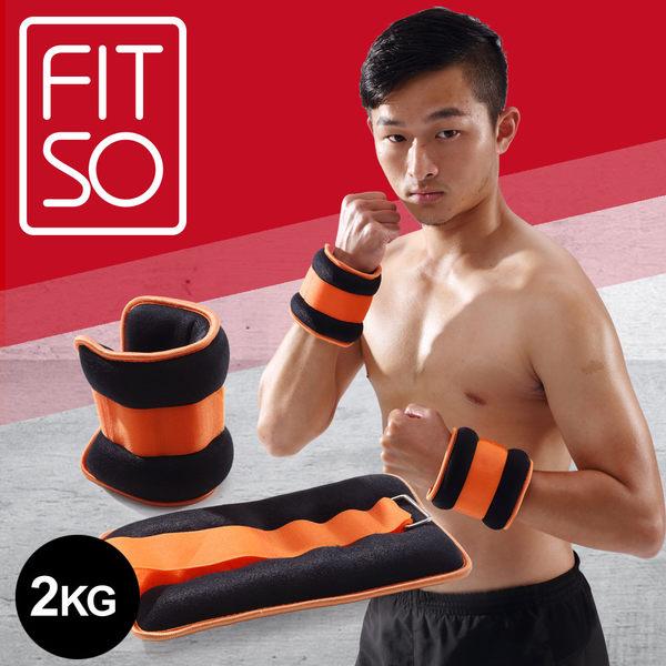 【FIT SO】NS2 手腕沙包加重器-2kg(黑橘) 慢跑 健身 重量訓練 肌力訓練 可拆式