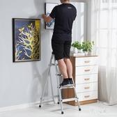 梯子家用折疊四步梯鋁合金踏板梯加厚加粗多功能室內扶梯人字梯 PA15821『男人範』