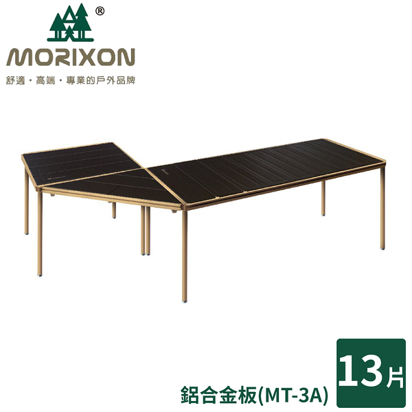 【MORIXON 塊搭 13片塊搭鋁合金板桌全套】MT-3A/鋁桌/戶外桌/露營桌/摺疊桌/多功能桌