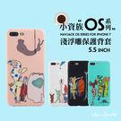 Navjack iPhone 7 Plus 小資族 淺浮雕 手機殼 【C-I7-P07】 OS Series 手機殼 5.5吋 保護殼 背殼