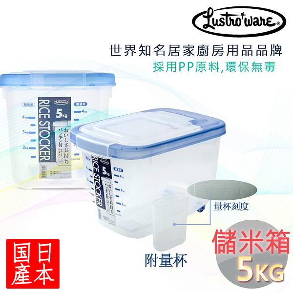 【Lustroware】 日本進口儲米箱5KG(附滾輪)