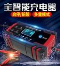 充電機 汽車電瓶充電器12v24v摩托車蓄電池充電器智能大功率修復型充電機快速出貨