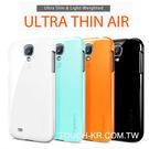 【特價/停產】韓國 Ultra Thin Air 輕薄背蓋 手機殼 保護殼│Galaxy S4 i9500│G2090