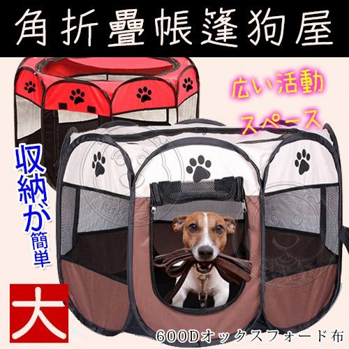 四個工作天出貨除了缺貨》dyy》寵物八角折疊帳篷防水透氣牛津布狗屋 圍欄圍片-大91x91x58cm